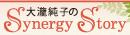 SynergyStory