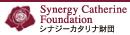 Synergy Catherine Foundation シナジーカタリナ財団