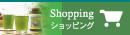 Shopping ショッピング